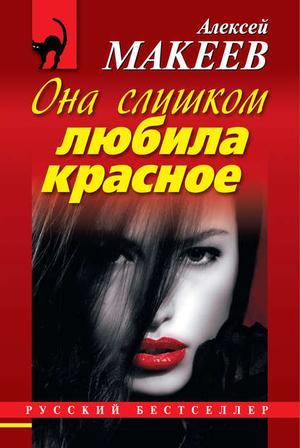 МАКЕЕВ А. Она слишком любила красное