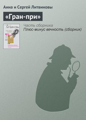 Литвиновы А. «Гран-при»
