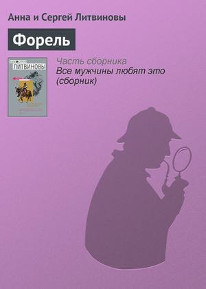 Литвиновы А. Форель