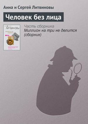 Литвиновы А. Человек без лица