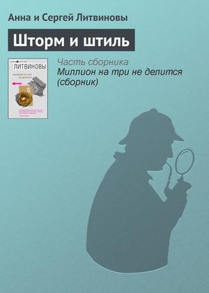 Литвиновы А. Шторм и штиль