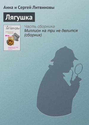 Литвиновы А. Лягушка
