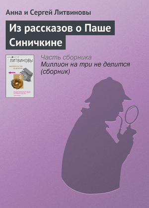 Литвиновы А. Из рассказов о Паше Синичкине