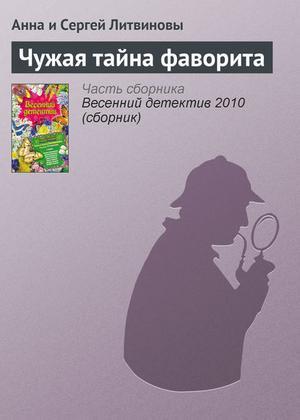 Литвиновы А. Чужая тайна фаворита