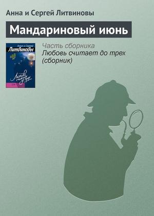 Литвиновы А. Мандариновый июнь