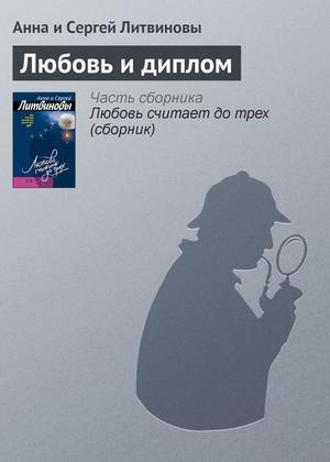 Литвиновы А. Любовь и диплом
