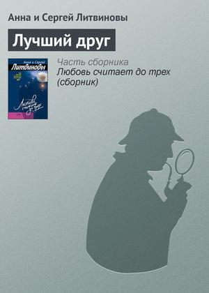 Литвиновы А. Лучший друг