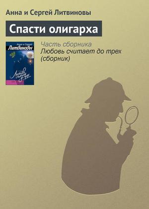 Литвиновы А. Спасти олигарха