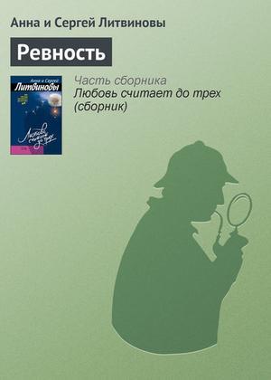 Литвиновы А. Ревность