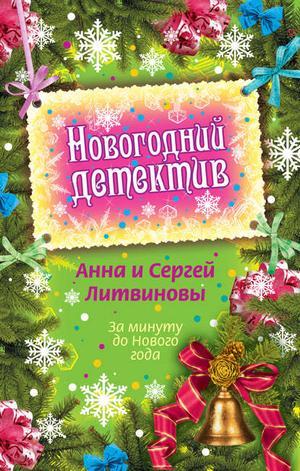 Литвиновы А. За минуту до Нового года (сборник)