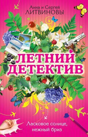 Литвиновы А. Ласковое солнце, нежный бриз (сборник)