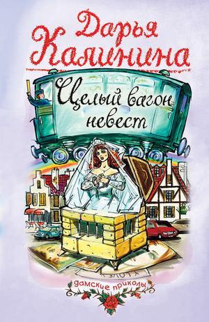 КАЛИНИНА Д. Целый вагон невест
