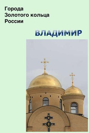 Мельников И., Ханников А. Владимир