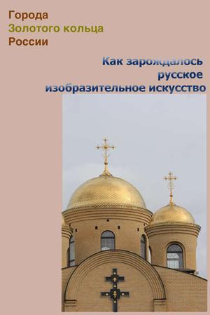 Мельников И., Ханников А. Как зарождалось русское изобразительное искусство