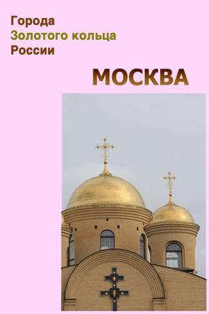 Мельников И., Ханников А. Москва