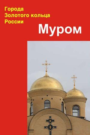 Мельников И., Ханников А. Муром