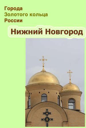 Мельников И., Ханников А. Нижний Новгород