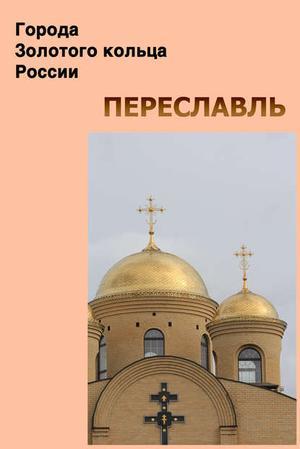 Мельников И., Ханников А. Переславль