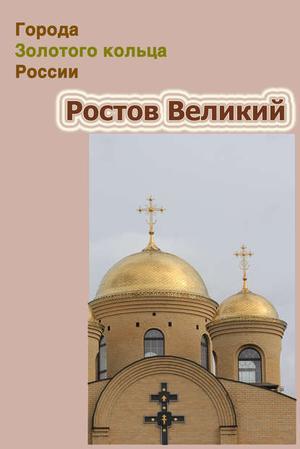 Мельников И., Ханников А. Ростов Великий