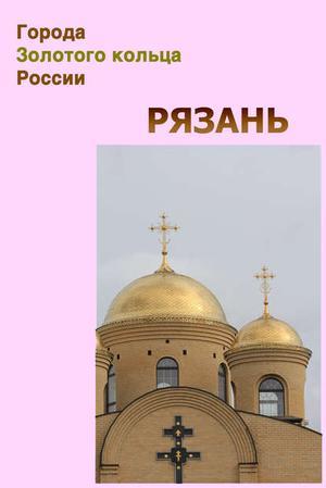 Мельников И., Ханников А. Рязань