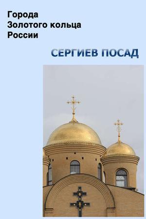 Мельников И., Ханников А. Сергиев Посад