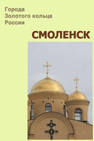 Мельников И., Ханников А. Смоленск