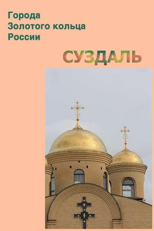 Мельников И., Ханников А. Суздаль