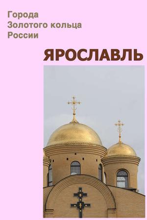 Мельников И., Ханников А. Ярославль