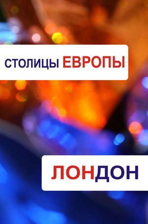 Мельников И., Ханников А. Лондон
