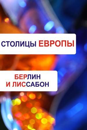 Мельников И., Ханников А. Берлин и Лиссабон