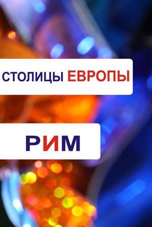 Мельников И., Ханников А. Рим