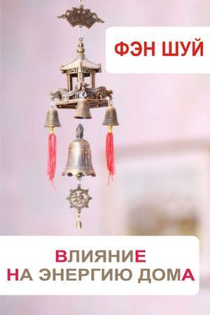 Мельников И. Фэн-шуй. Влияние на энергию дома