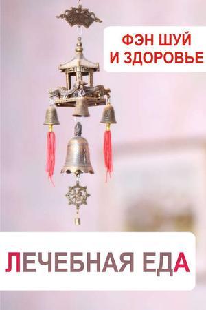 Мельников И. Фэн-шуй и здоровье. Лечебная еда