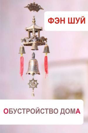 Мельников И. Фэн-шуй. Обустройство дома