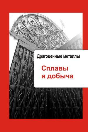 Мельников И. Художественная обработка металла. Драгоценные металлы. Сплавы и добыча