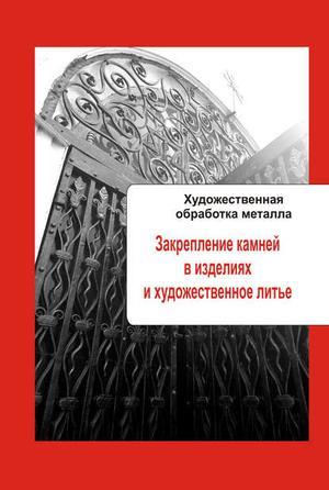 Мельников И. Художественная обработка металла. Закрепление камней в изделиях и художественное литье