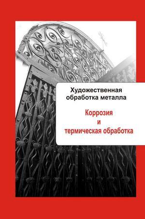 Мельников И. Художественная обработка металла. Коррозия и термическая обработка
