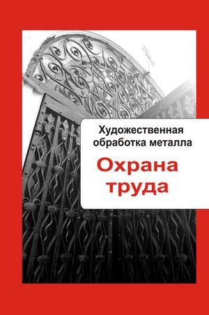 Мельников И. Художественная обработка металла. Охрана труда