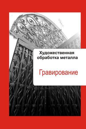 Мельников И. Художественная обработка металла. Гравирование