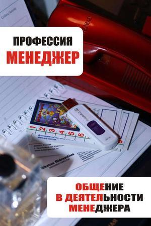 Мельников И. Общение в деятельности менеджера