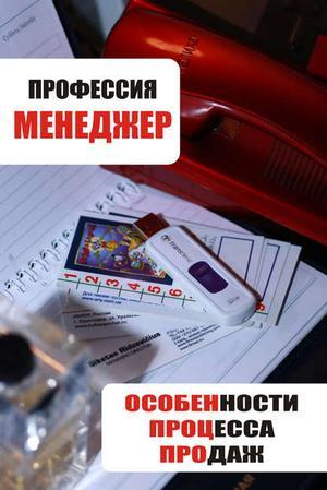 Мельников И. Особенности процесса продаж