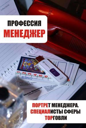 Мельников И. Портрет менеджера. Специалисты сферы торговли
