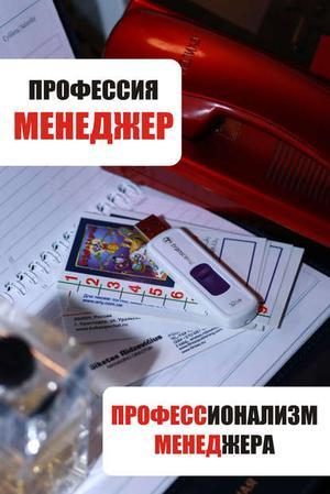 Мельников И. Профессионализм менеджера