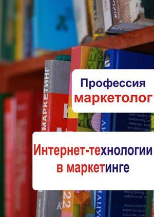 Мельников И. Интернет-технологии в маркетинге