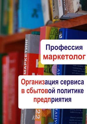 Мельников И. Организация сервиса в сбытовой политике предприятия