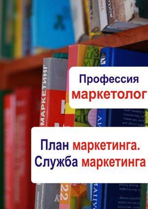 Мельников И. План маркетинга. Служба маркетинга