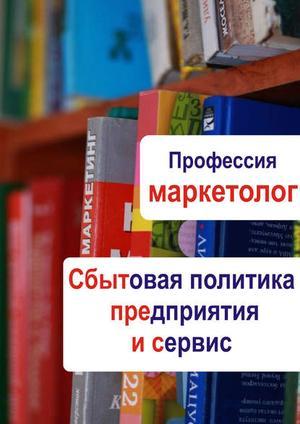 Мельников И. Сбытовая политика предприятия и сервис