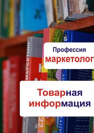 Мельников И. Товарная информация