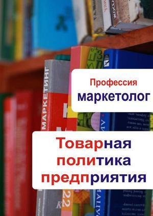 Мельников И. Товарная политика предприятия