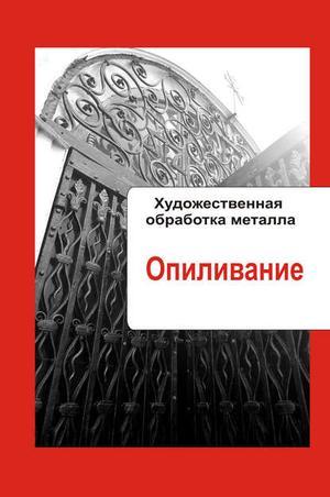 Мельников И. Художественная обработка металла. Опиливание